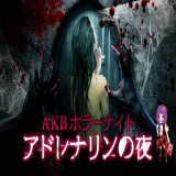 AKB Horror Night Adrenalin no Yoru [J-Drama]