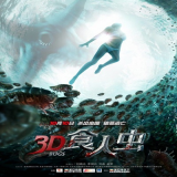 Bugs 3D (Film Chinois)