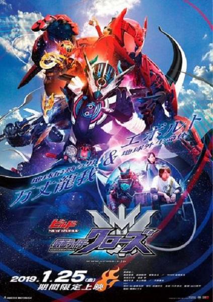 Kamen Rider Build New World : Kamen Rider Cross-Z