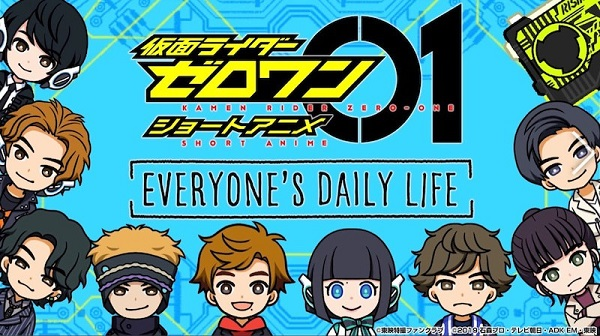 Kamen Rider Zero-One : Short Anime - Everyone's Daily Life
