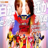 Kikai Sentai Zenkaiger Spin-Off : ZenkaiRed Great Introduction
