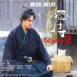 Neko Zamurai Saison 2