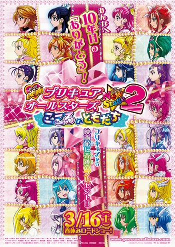 Precure All Stars New Stage 2 : Kokoro no Tomodachi