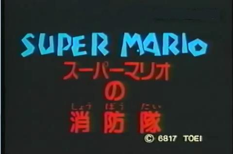Super Mario no Shouboutai