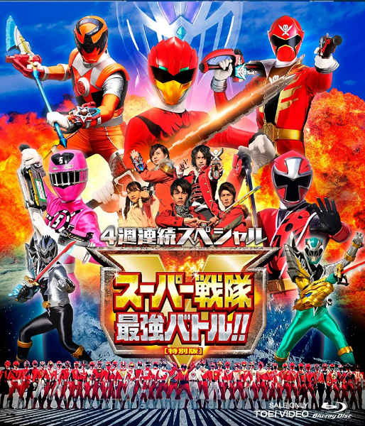 Super Sentai Saikyo Battle The Movie Director's Cut