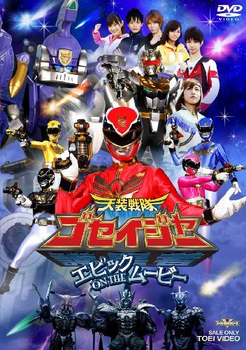 Tensô Sentai Goseiger : Epic On The Movie