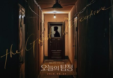 The ghost detective [K]