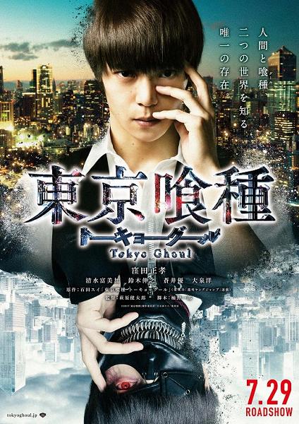 Tokyo Ghoul [J-Film] (Public Averti 18+)