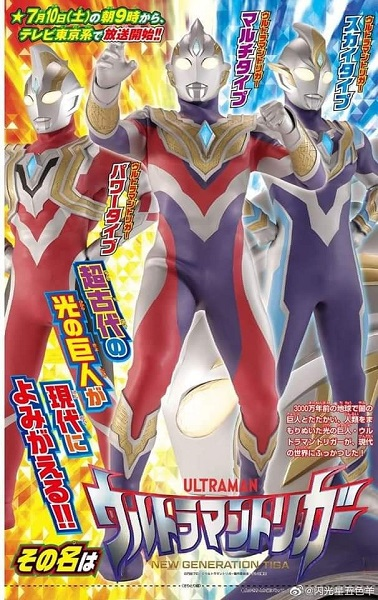 Ultraman Trigger New Generation Tiga Special