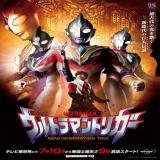 Ultraman Trigger : New Generation Tiga